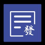 Taiwan Invoice 台灣發